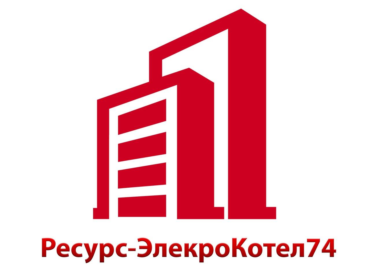 Ресурс Электро Котел